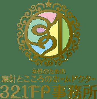 >女性のための家計とこころのホームドクター321FP事務所